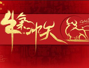 大连莲泰包装制品有限公司全体员工提前祝您新春快乐!
